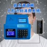 供應通遼市食堂人臉識別消費機,食堂刷卡機,食堂補貼機