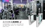 健身房一卡通管理系统,健身房会员人脸通道闸安装