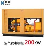 200kw沼气发电机组 康菱科克沼气发动机 热电联产 污水处
