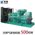 500kw天然气发电机组 广东康菱科克厂家直销