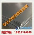 广东·Q345冷板~ Q355高强度板材