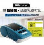 PUTY刀型标签机PT-60BC智能手机连接打印