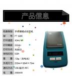 普贴PUTY多色标签打印机pt-60bc销售代理报价详情咨询