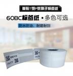 普通刀型标签纸通信设备机房刀型标签纸2538+40带通信图标