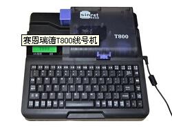 塞恩瑞德线号机厂价代理T800热缩管线号管打印机销售特价