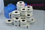 DK适用于Brother-QL系列标签打印机定长热敏标签色带