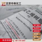 燕化高密度低压聚乙烯L501