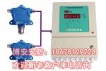 硫化氢气体报警器 预防H2S泄露超标爆炸在线监测报警仪