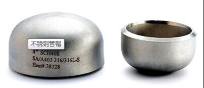 304工业级不锈钢管帽