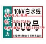 常年供应【做工精美】国标尺寸配电室警示牌/电线杆杆号牌