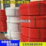 三色通信子管 HDPE三色管 紅白藍三色穿線管
