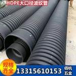 大口徑雙壁波紋管HDPE雙壁排污波紋管