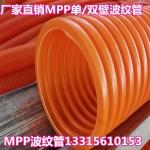 地埋MPP双壁波纹管 双壁波纹管MPP电力管