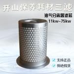 南阳开山螺杆空压机保养耗材三滤 油分芯原厂正品