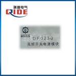 DF0230高频开关电源模块