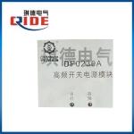 DF0230A直流屏电源模块