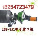 欢迎选购各种规格内胀式电动管子坡口机