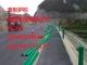 攀枝花喷塑3波护栏厂家、公路护栏价格、攀枝花二波W钢板钢柱