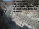 内江东兴区SNS柔性防护网、内江山坡拦石网、钢丝网厂家