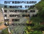 山南GPS2主动网边坡防护网质量好安装防护网