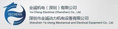 深圳市业诚动力机电设备有限公司
