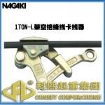 日本NGK 1TON-L卡线器架空绝缘线专用