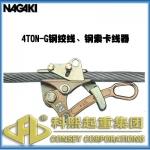 日本NGK钳口式卡线器、4TON-G卡线器 4吨卡线器