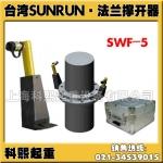台湾巨轮兴SWF-5法兰撑开器现货