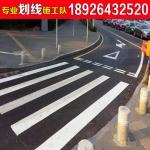 坂田坪山酒店划线哪家好?我们不容错过的龙岗公路划线厂家