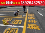 龍崗停車場劃線哪家好?龍華車位劃線廠家提供科學合理的設計圖