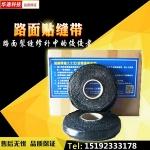 陕西西安路面贴缝带价格 北京沥青路面裂缝处理