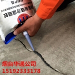 福建厦门路面裂缝嵌缝材料用华通液体冷补灌缝胶