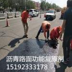 重庆硅沥青雾封层治理道路老化泛白问题