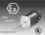 防爆保护EEx d IIC T4步进电机满荷10000步/转
