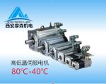原装美国伺服电机耐高温80℃低温-40℃高性能工作