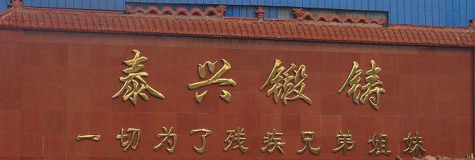 济南泰兴锻铸有限公司