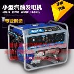 重庆凯米尔神凯汽油发电机 SK6500/sk3500小型汽油