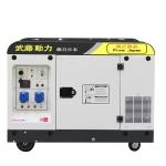便攜式20KW柴油發電機