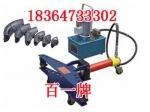 百一机械2寸电动液压弯管机 ,90度圆管折弯机 您的选择