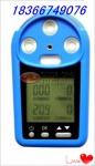 袖珍式多参数气体检测报警仪(四合一) 多参数气体检测仪