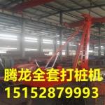 南通沖孔打樁機報價 采用行業領先技術  ——騰龍