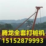 桩机使用条件 浙江冲孔打桩机技术参数