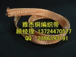 无氧铜编织带,软铜编织线