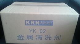 KRN科锐宁 金属清洗剂(YK-02 )