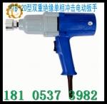 P1B-20双重绝缘单相冲击电动扳手专业生产厂家