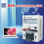 印制广告宣传单选自强科技小型印刷机折扣限时抢