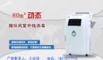 医院手术室用空气消毒机 移动式、壁挂式消毒机