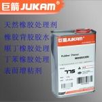 进口3M双面胶水贴橡胶预处理液 橡胶背胶专用背胶胶水