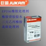3M雙面膠貼EPDM橡膠預處理劑 橡膠貼3M膠帶預處理劑