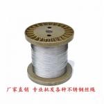 工厂直销 专业批发 正宗304不锈钢丝绳1mm 细钢丝 钢绳